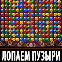 Игра Лопаем пузыри